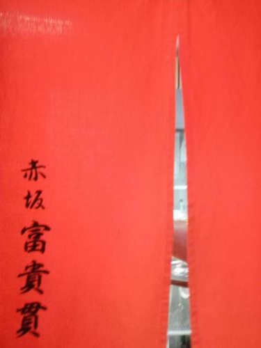 赤坂 ふきぬき(赤坂/溜池山王)店内ののれん202010.jpg