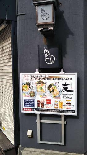 赤坂麺処 友(赤坂/溜池山王)店先�@202003.jpg