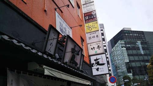 赤坂麺処 友(赤坂/溜池山王)店先�A202003.jpg