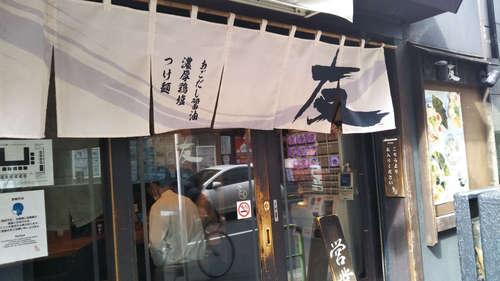 赤坂麺処 友(赤坂/溜池山王)店先�B202003.jpg