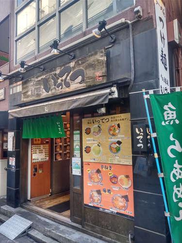 赤坂麺道いってつ(赤坂/永田町)店先202107.jpg
