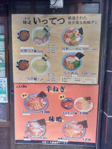 赤坂麺道いってつ(赤坂/永田町)店先メニュー表示202107.jpg