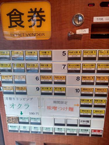 赤坂麺道いってつ(赤坂/永田町)食券機202107.jpg
