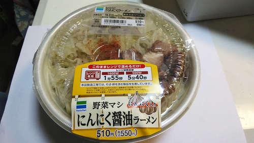 野菜マシにんにく醤油ラーメン(ファミリーマート)201902�@.jpg