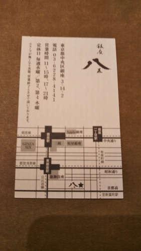 銀座 八五(築地/新富町)名刺裏201912.jpg