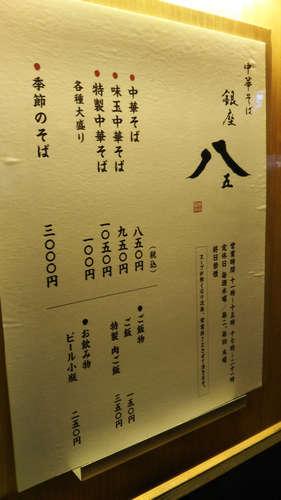 銀座 八五(築地/新富町)店先メニュー201912.jpg