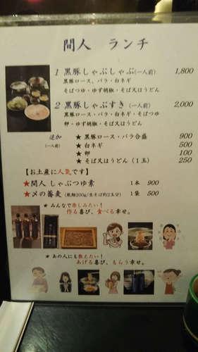 間人(代官山)ランチメニュー�A201907.jpg