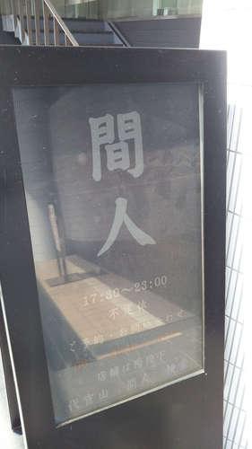 間人(代官山)店先201907.jpg