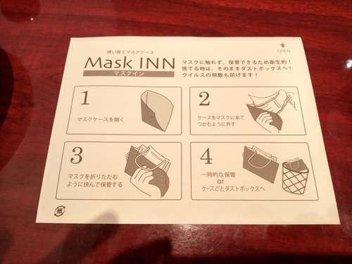 陳麻婆豆腐(赤坂/永田町)使い捨てマスクケース202101.jpg