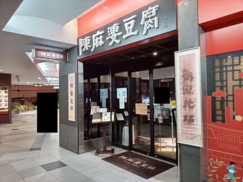 陳麻婆豆腐(赤坂/永田町)店先202101.jpg