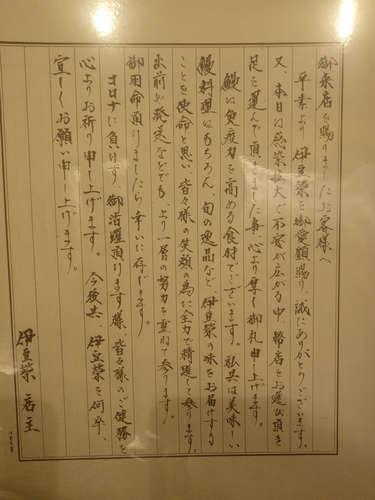 鰻割烹 伊豆栄(永田町)お品書きの1ページ目202103.jpg