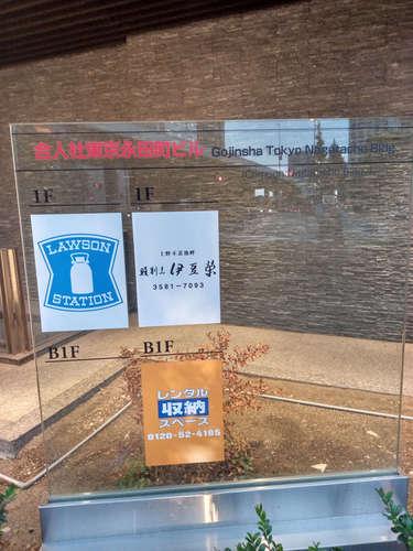 鰻割烹 伊豆栄(永田町)テナント表示202010.jpg