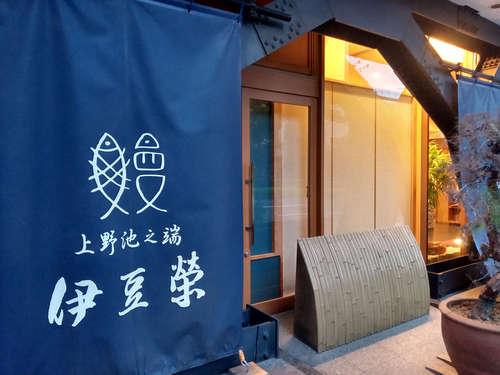 鰻割烹 伊豆栄(永田町)店先�@202010.jpg