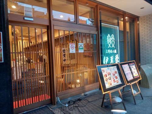 鰻割烹 伊豆栄(永田町)店先�A202010.jpg