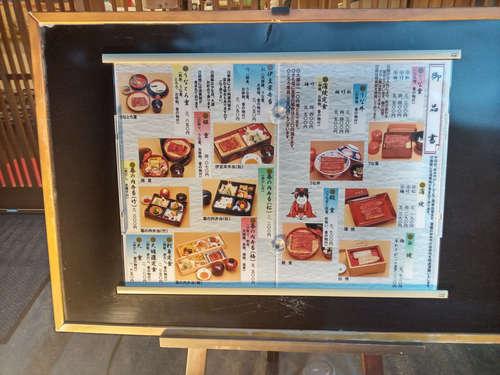 鰻割烹 伊豆栄(永田町)店先メニュー202010.jpg