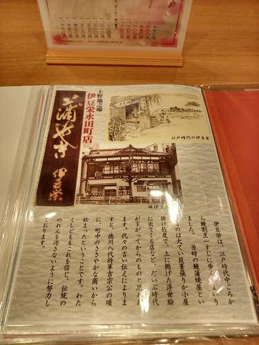 鰻割烹 伊豆栄(永田町)御品書�A202010.jpg