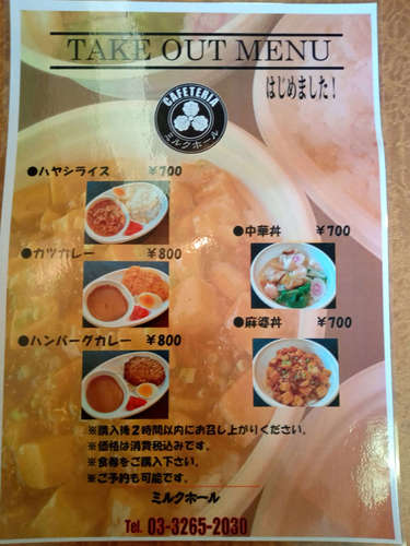 麺 あじよし(永田町)テイクアウトメニュー202010.jpg
