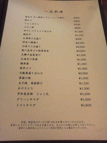 麺処ナカジマ(永田町)メニュー�A.jpg