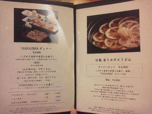 麺処ナカジマ(永田町)メニュー�B.jpg