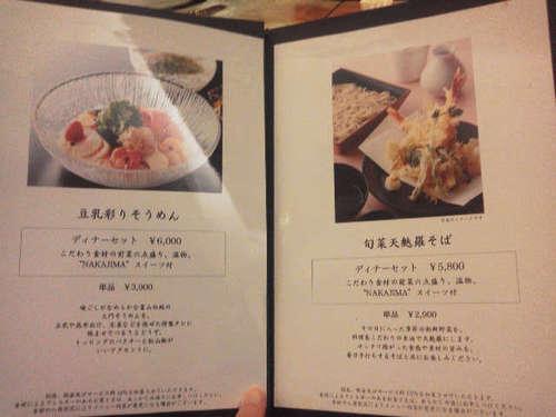 麺処ナカジマ(永田町)メニュー�C.jpg