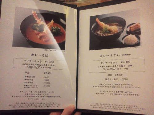麺処ナカジマ(永田町)メニュー�D.jpg