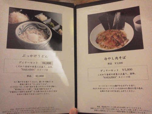 麺処ナカジマ(永田町)メニュー�E.jpg