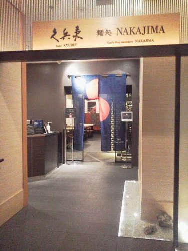 麺処ナカジマ(永田町)店先.jpg