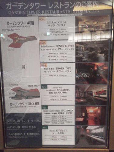 麺処ナカジマ(永田町)案内板�A.jpg
