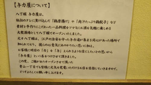 麺屋 こいけ(青山一丁目)「与力屋について」202001.jpg