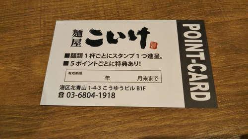 麺屋 こいけ(青山一丁目)名刺202001.jpg