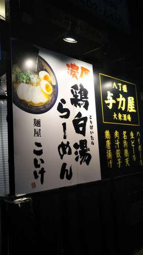 麺屋 こいけ(青山一丁目)店先202001.jpg
