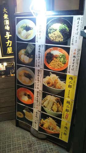 麺屋 こいけ(青山一丁目)店先メニュー202001.jpg