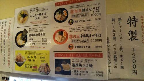 麺屋 こいけ(青山一丁目)店内の壁のメニュー202001.jpg