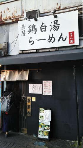麺屋 一楽(飯田橋)店先202003.jpg