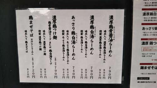 麺屋 一楽(飯田橋)店先メニュー202003.jpg