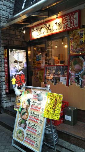 麺屋 庄太(赤坂/溜池山王)店先202003.jpg