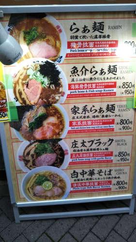 麺屋 庄太(赤坂/溜池山王)店先メニュー202003.jpg