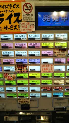 麺屋 庄太(赤坂/溜池山王)食券機202003.jpg