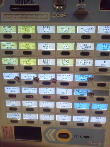 麺屋すみす(青山)食券機.jpg