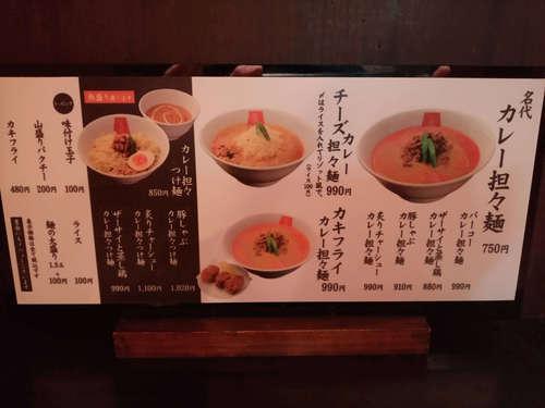 麺屋虎杖(大門/浜松町)メニュー202101.jpg