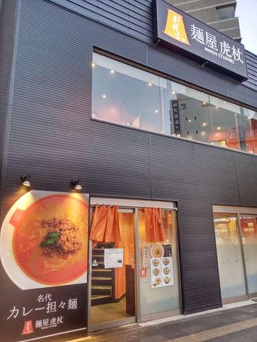 麺屋虎杖(大門/浜松町)店先202101.jpg