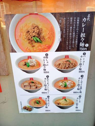 麺屋虎杖(大門/浜松町)店先メニュー202101.jpg