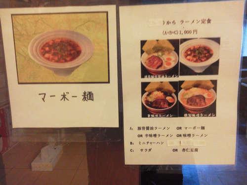 麺屋雷神(青山)マーボー麺等店先チラシ.jpg