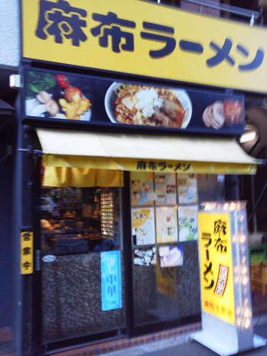 麻布ラーメン(麻布十番)店先.jpg