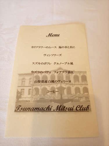 KIMG01002020年サマーレストラン8,000円コースMenu.jpg